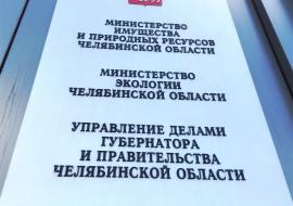 Минимущества выставило на продажу недра Челябинской области за 9,4 миллиона