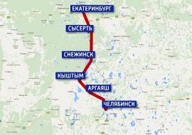 Текслер заявил о нецелесообразности ВСМ Челябинск – Екатеринбург
