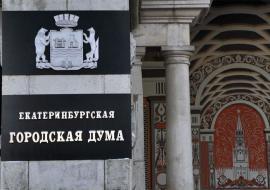 Прокуратура Екатеринбурга смягчила правила отчета Высокинского перед депутатами