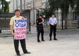 КПРФ встречает Силуанова в Кургане пикетами