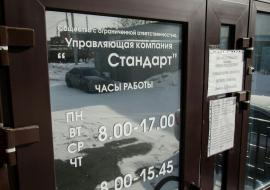 Конкуренты обвинили УК «Стандарт» в завышенных ценах на капремонт