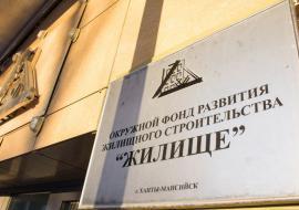 Правительство ХМАО приняло неисполненную программу «Жилища»
