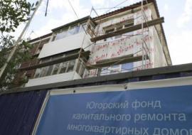 На пост главы Югорского фонда капремонта претендует 7 человек