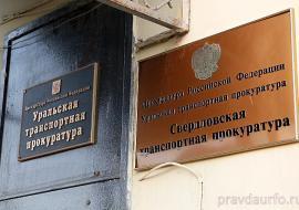 Свердловская транспортная прокуратура закрыла авиацентр за нелегальную подготовку пилотов