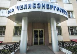Челябинские коммунальщики задолжали 1,1 миллиарда за свет