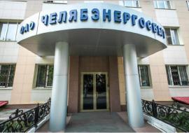 «Челябэнергосбыт» недосчитался 16,5 миллиона коммунальных платежей