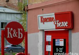 Роспотребнадзор требует остановить работу алкомаркета «Красное и белое»