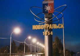 Свердловское правительство просит ФАС снизить тарифы в ЗАТО «Росатома»