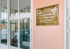 Магнитогорская консерватория заявила об угрозе закрытия из-за штрафа в 1,4 миллиона