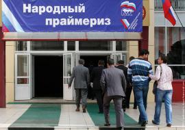 «Единая Россия» считает деньги перед праймериз