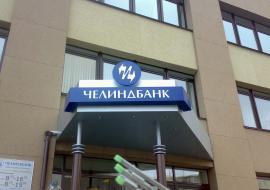 «Челиндбанк» выплатит акционерам 105 миллионов