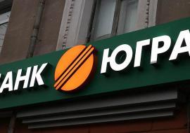 Банк «Югра» запустил докапитализацию на 20 миллиардов после требований ЦБ