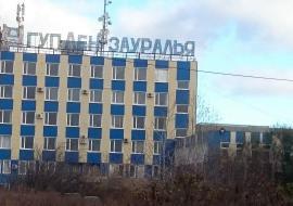 Суд запустил банкротство ГУП «Лен Зауралья»