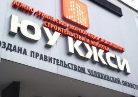 Депутаты поручили Счетной палате проверить ЮУ КЖСИ
