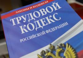 Челябинское предприятие оштрафовали за ущемление прав персонала