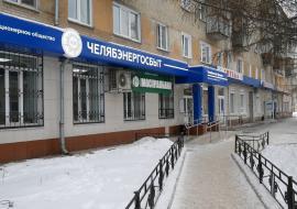 «Челябэнергосбыт» объявил о сокращении 132 сотрудников