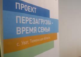 В Тюмени завершили третий сезон проекта социокультурной реабилитации инвалидов
