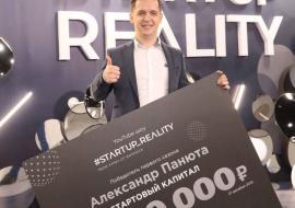 В реалити-шоу главы РМК для стартаперов определили победителя