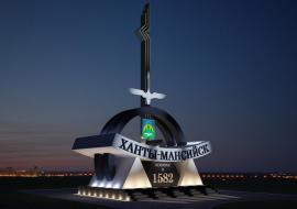 В бюджете Ханты-Мансийска нашли деньги на жилье и культуру