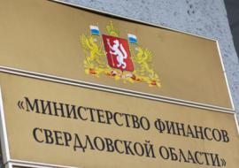 В Свердловской области начали готовить бюджет на 2018 год