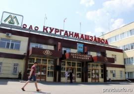 Арбитраж принял заявление о банкротстве «Курганмашзавода»