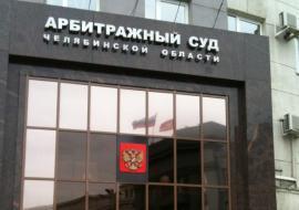 Арбитраж привлек мэрию Челябинска и Минэкологии к делу Дубровского против УФАС