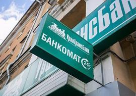 В «Уралтрансбанке» пропали 1,9 миллиарда