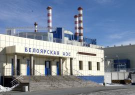 Белоярская АЭС изолирует оперативный персонал