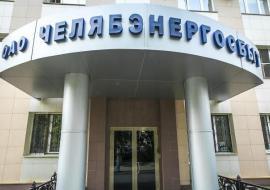 Арбитраж принял к производству иск о банкротстве «Челябэнергосбыта»