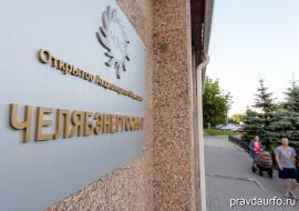 Непокрытый убыток «Челябэнергосбыта» достиг 370 миллионов