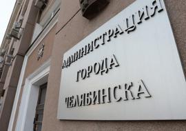 Депутаты просят прокуратуру проверить мэрию Челябинска из-за заочных публичных слушаний