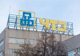 «ЧТЗ-Уралтрак» возглавил антирейтинг неплательщиков «Уралэнергосбыта» с долгом в 145 миллионов