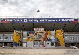 ММК обновил дворец спорта в Магнитогорске