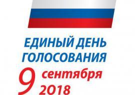 В УрФО стартовал единый день голосования