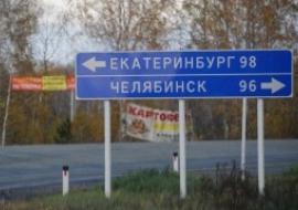 На трассе Екатеринбург – Челябинск 40 автомобилей залили гудроном