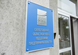 Свердловские власти претендуют на 670 миллионов из антикризисного бюджета правительства