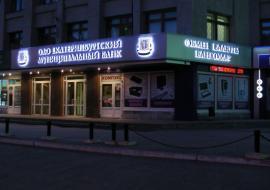 «Банк Екатеринбург» выплатит акционерам 53 миллиона