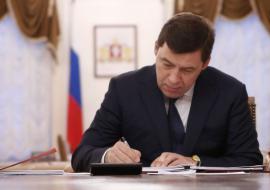 Куйвашев утвердил пять министров