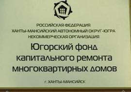 Жители Кондинского и Ханты-Мансийского районов Югры задолжали за капремонт 17,5 миллиона