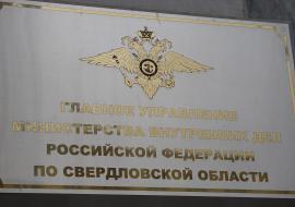 ГУ МВД по Свердловской области опровергает задержание ФСБ сотрудника полиции Екатеринбурга