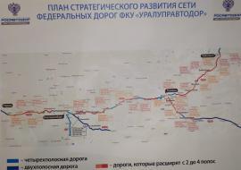 «Уралуправтодор» с 2021 года начнет строительство обхода Богдановича