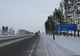 трасса Тюмень – Ханты-Мансийск
