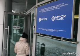 Заместитель Бударгина посеял панику в «МРСК Урала»