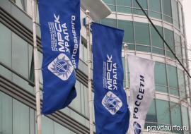 «Россети» меняют совет директоров «МРСК Урала»