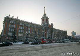 Мэрию Екатеринбурга проверяют из-за сообщения о минировании