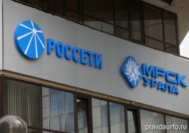 «Россетям» представили состав совета директоров «МРСК Урала»