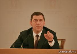 Куйвашев указал правительству на проблемы населения