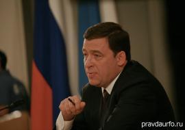 Куйвашев соберет в Екатеринбурге нобелевских лауреатов
