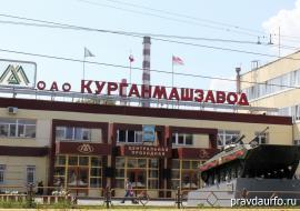 ВЭБ пообещал сохранить производство и персонал «Курганмашзавода»