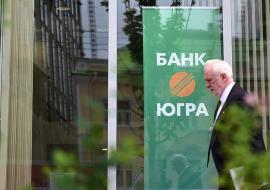 В ХМАО начались выплаты вкладчикам банка «Югра»